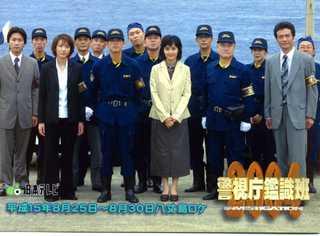 2003.8 警視庁鑑識班(1) - あいがえ日和~八丈島