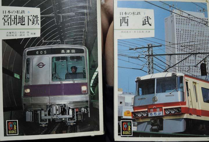 カラーブックスの「日本の私鉄」...