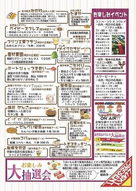 野田市うまいもん祭り2019春出展者