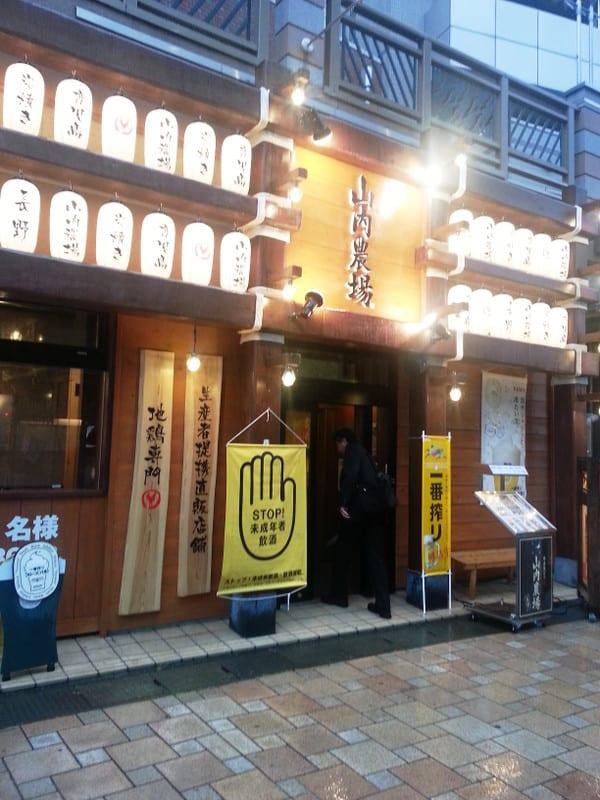 Yamauchinoujouiriguchi201405_2