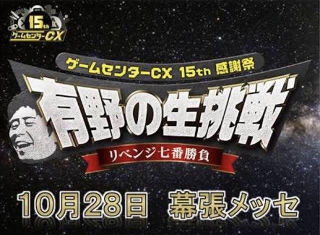 ゲーム センター cx 292
