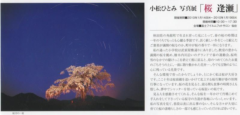 小松ひとみさんの写真展 - 齋藤...