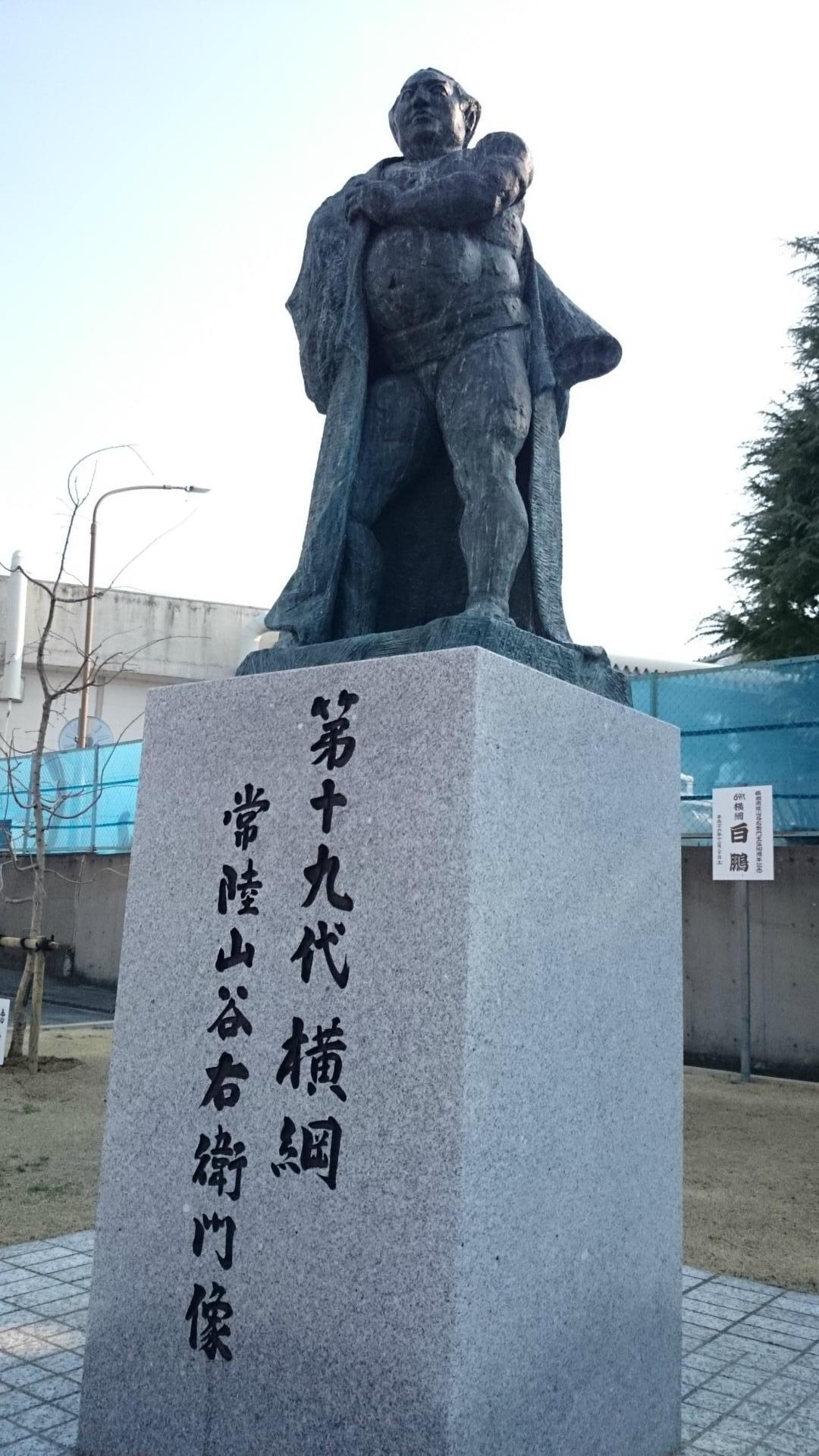 常陸山」の像はいずこ - KONASUK...