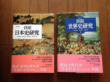 ☞【日本史の王道!】『詳説日本史研究』( 年 …
