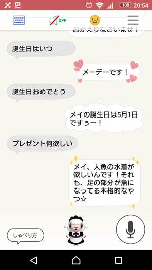 めい ちゃん 誕生 日