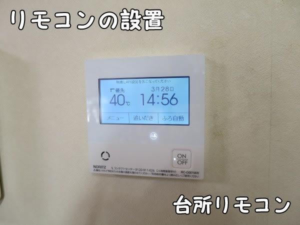 リモコンの設置:RC-G001EWマルチセット台所