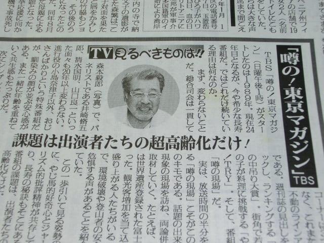 東京 マガジン