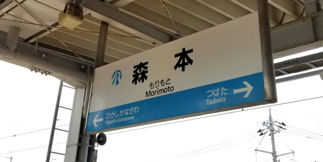 IRいしかわ鉄道・森本駅