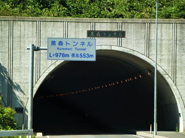 黒森トンネル