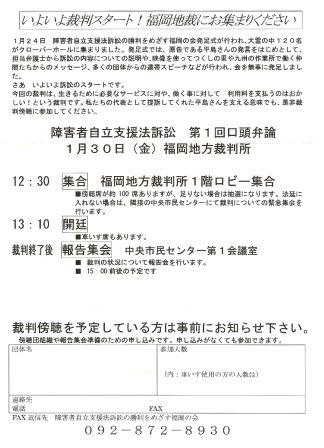 2009年1月のブログ記事一覧-社会福祉法人さざなみ福祉会
