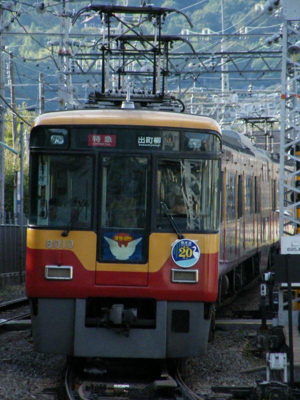 京阪8000系旧塗色車