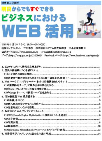 中小企業診断士 Web活用講演