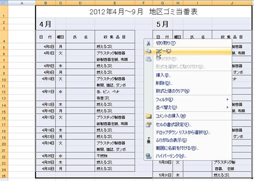 貼り エクセル フィルター 付け コピー Excelのオートフィルタの基本的な使い方 [エクセル(Excel)の使い方]