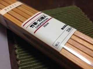 以前購入した無印良品の竹箸。