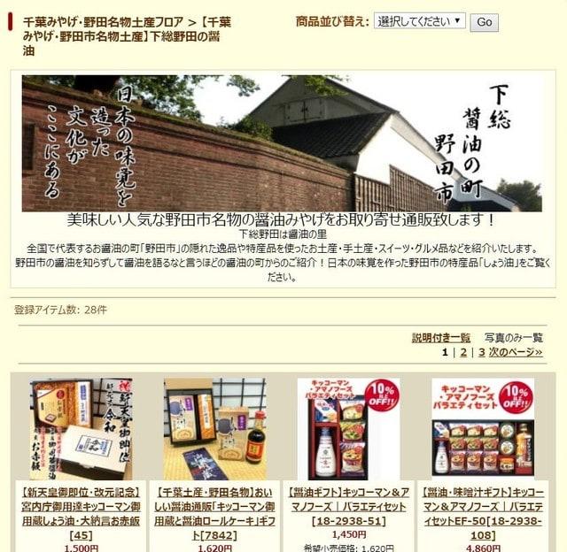 野田市の醤油・スイーツ土産の販売店