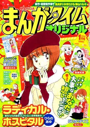 Manga_time_or_2013_01