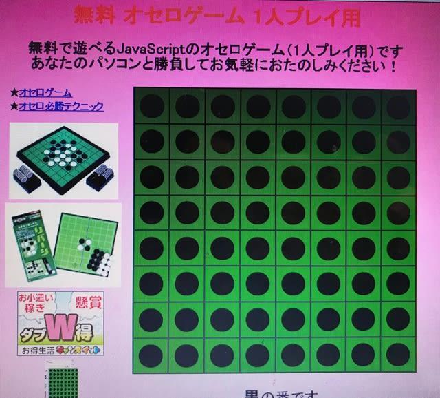 ゲーム 人 プレイ オセロ 無料 用 1
