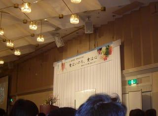 講演会会場(ニューキャッスルホテル3階)
