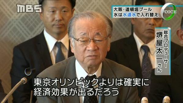 堺屋太一: 橋下徹市長激白!「大阪五輪、都構想実現なら招致できる
