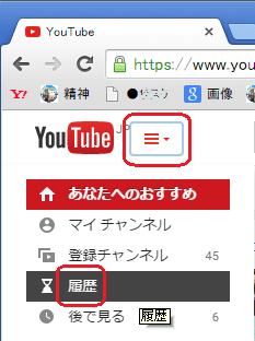 YouTube にログイン → 「画面左上の(三本アイコン)」をクリック → 「履歴」をクリック → 「履歴の削除」