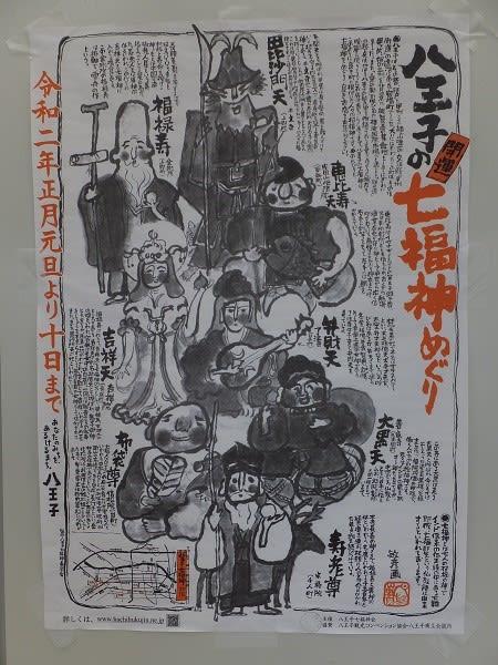 八王子 七福神 2020