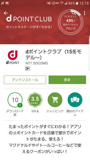 dポイントクラブアプリの更新でモバイルdポイントカードがおサイフケータイに対応