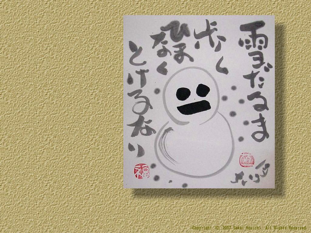 壁紙 雪だるま さかいほういち ぷち水墨画のすすめ
