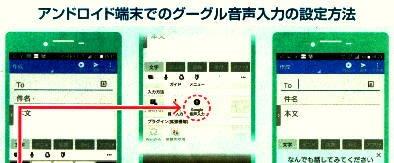 グーグル音声入力設定法1