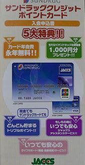 サン ドラッグ クレジット カード