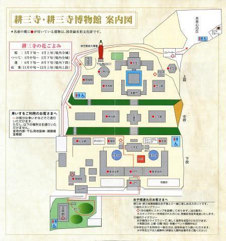 「耕三寺案内図」の画像検索結果