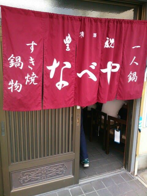 大阪西成 なべや。 - てつさんの道楽モノ日記