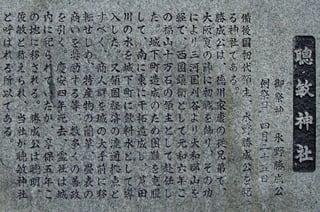 聰敏神社の由緒