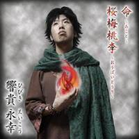Mikoto_cd2