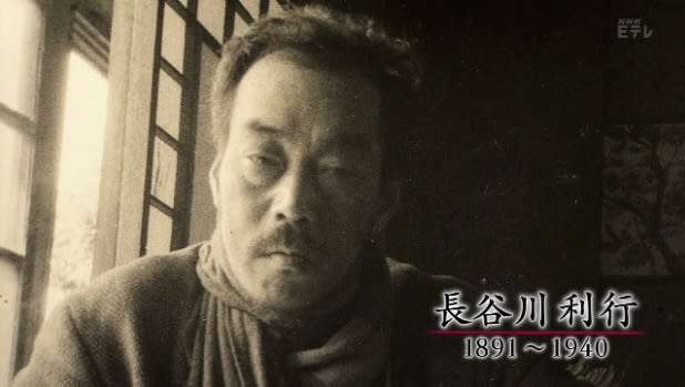 長谷川利行「水泳場」1932年(昭...