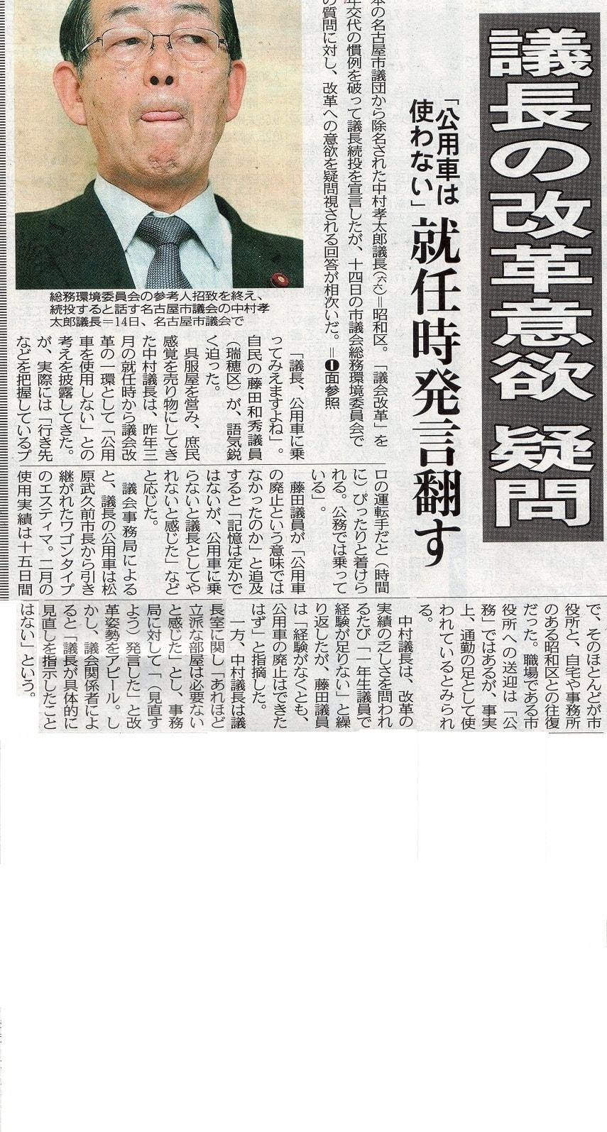 詐欺師、減税日本の名古屋市議会議長「中村孝太郎」 - 団塊太郎の徒然草