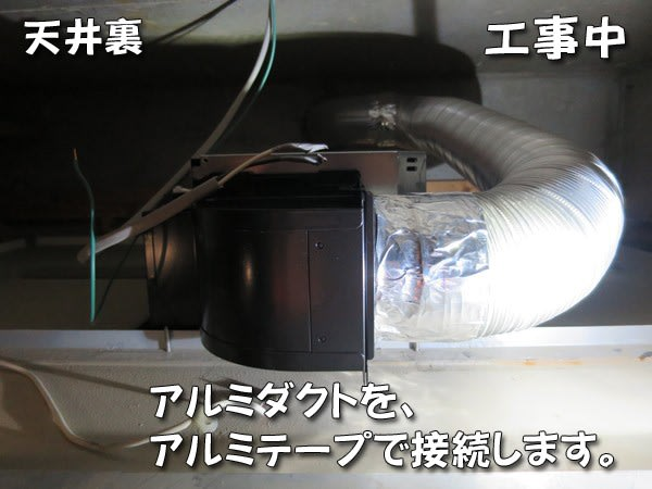パナソニックFY-13UG5V排気ダクト