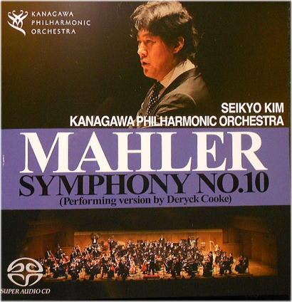 マーラー/交響曲第10番(クック補筆完成版)を金聖響の指揮で聴く ...