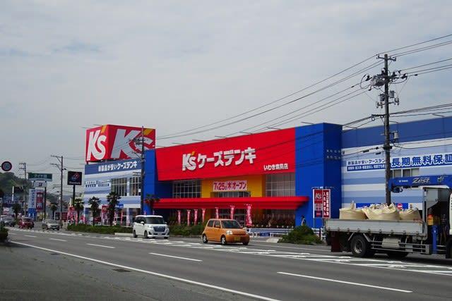 ケーズデンキ いわき 鹿島 店