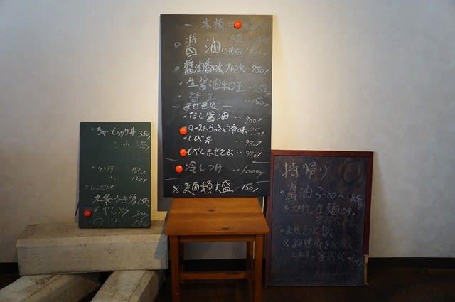 20119 ちゃるめらぐっぴ~「醤油~吉備地鶏~」@富山 5月16日 久しぶりに頂く醤油ラーメン、この芳ばしさが最高なんです!