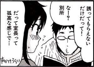 Manga_time_sp_2012_06_p090