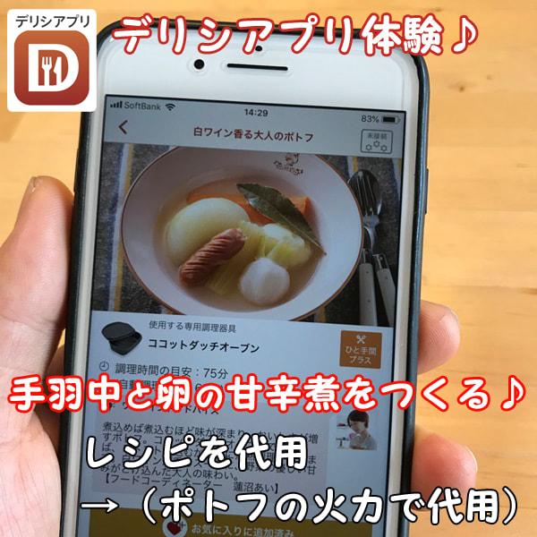 デリシアプリ体験_手羽中と卵の甘辛煮