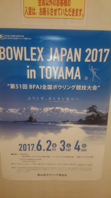 BPAJ全国大会茨城県予選 - ライ...