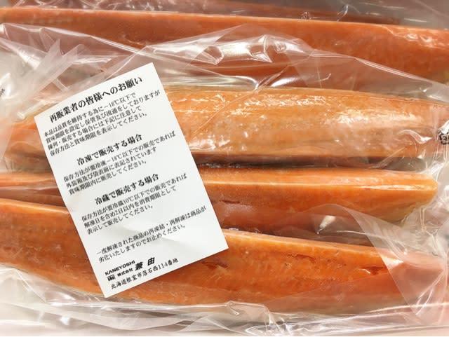 刺身サーモン 兼由 - 有限会社 竹中商店
