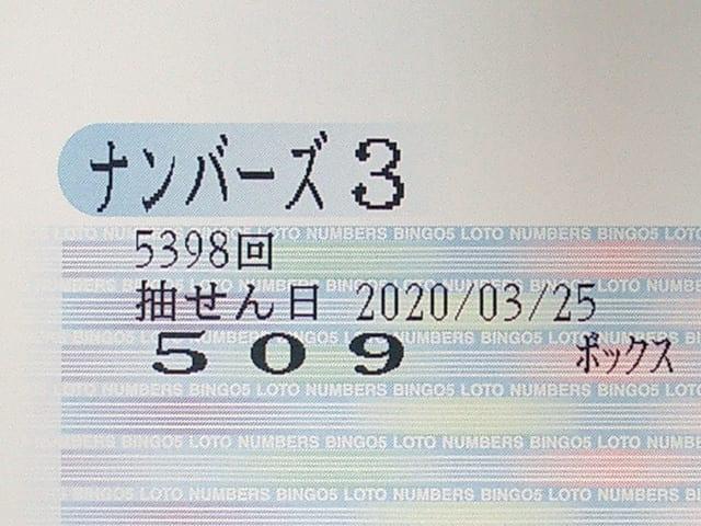 ジャンボ宝くじ当選番号