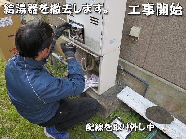 浴室暖房熱源機・給湯器を撤去します。