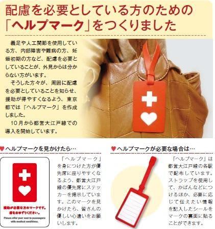 貰い ヘルプ 方 マーク ヘルプマークを持つ方への配慮 対象者や大阪での配布場所の紹介