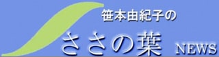 笹本由紀子公式サイト