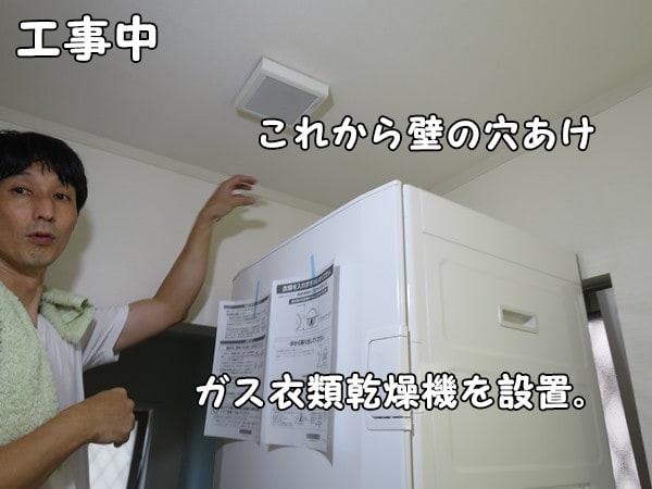 ガス衣類乾燥機の設置後