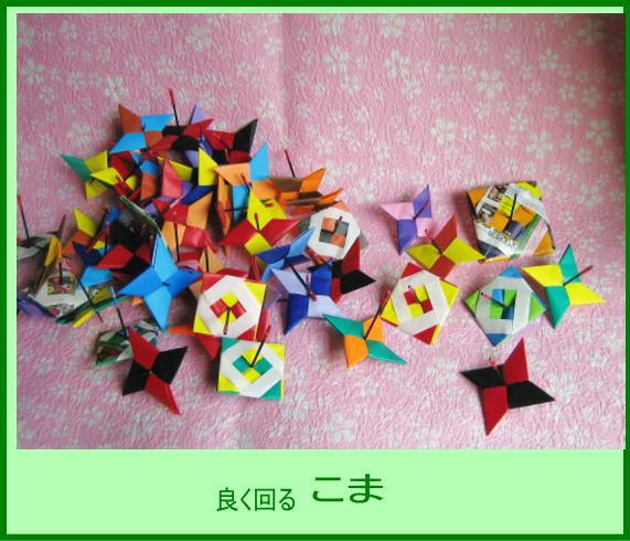 クリスマス 折り紙 こま 折り紙 : blog.goo.ne.jp