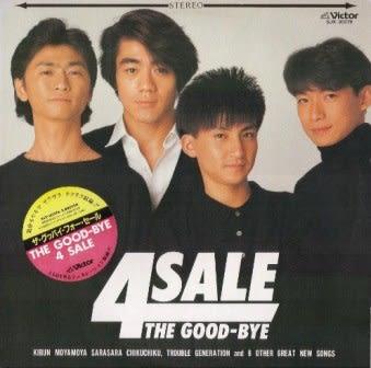 ザ・グッバイ(The Good-Bye) 4th アルバム『4 SALE』 - ~Yの音源集~